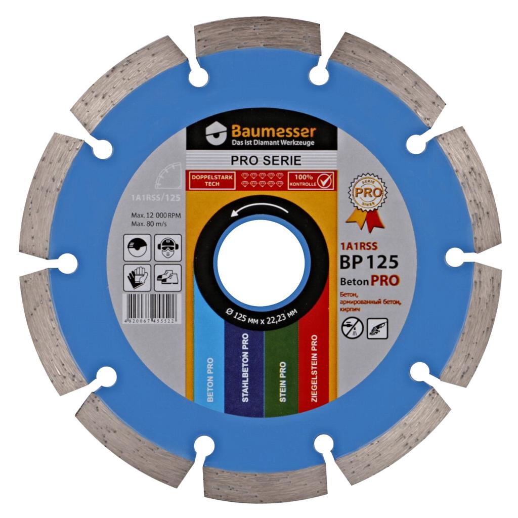 Куплю диски по бетону тюменский бетон